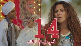 مسلسل في ال لا لا لاند - الحلقه الرابعة عشر | Fel La La Land - Episode 14