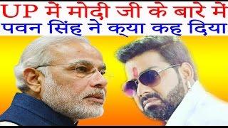 UP में मोदी जी के बारे में पवन सिंह ने क्या कह दिया || Pawan Singh vs Narendra Modi