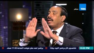 البيت بيتك - صلاح جودة : الموظف اللي مرتبه 1500 ده راجل مستوي وشحات