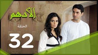 مسلسل الادهم الحلقة | 32 | El Adham series