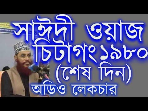 Xxx Mp4 Tafsir Mahfil Chittagong 1980 Last Day Maulana Delwar Hossain Saidi Audio Bangla Waz 3gp Sex