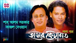 Kajol Dewan, Shah Alom Sarkar - Hashor Keyamot | হাসর কেয়ামত | Bangla Pala Gaan | Audio Jukebox