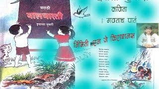Marathi poem for std 2 ..Gavatach paat varyavar Dolat Dolatana mhanat