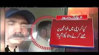 Breaking News   Knife Attacker Arrested « Headline News
