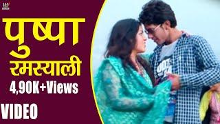 Pushpa Ramsyali Brand New Garhwali Full Video Song | Latest 2015 | (Official) HD