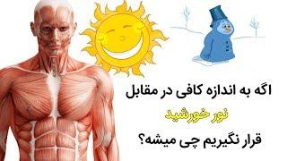اگر به اندازه کافی در معرض نور خورشید قرار نگیرید چه اتفاقی برای بدن می افتد ؟