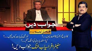 Afrasiab Khattak In Court | Jawad Dain Iftikhar Ahmad | 18 Nov 2018 | 24 News HD