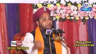 আউলিয়া কেরামের ইসলাম প্রচারে অবদান কি? পর্ব 02 Moulana jahangir alam al-kadere Music plus waz 2018