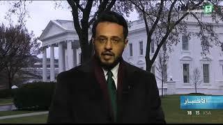 موفد قناة السعودية من داخل ساحات البيت الأبيض