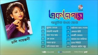 images Doly Sayantoni Ek Jonome Full Audio Album