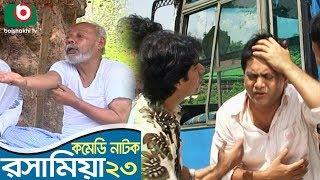 Bangla Funny Natok | Rosha Mia | EP 23 | ATM Shamsuzzaman, Chanchal Chowdhury, Saju Khadem
