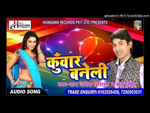 Xxx Mp4 शादीशुदा होके कुँवार बनेली।Kunwar Baneli Hungama Music Singer Ramjanak Nirala 3gp Sex