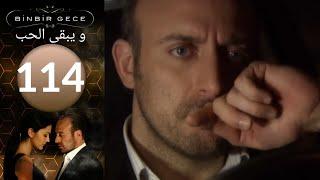 مسلسل و يبقى الحب - الحلقة 114
