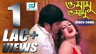 O Mamu  O Mamo | Prem Prem Paglami | HD Movie Song | Amit Hasan | CD Vision