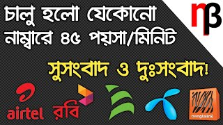 😕Lowest Call Rate at All Sim Operator of Bangladesh |  NETBiD