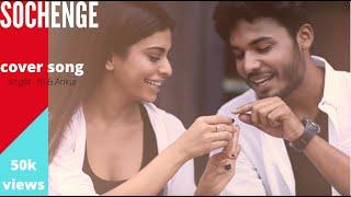 SOCHENGE | Rina Charaniya |Anjana Ankur Singh | Shez Music | Latest Hindi Cover Song 2017