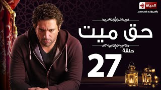 مسلسل حق ميت - الحلقة السابعة والعشرون - حسن الرداد وايمى سمير غانم | Haq Mayet Series - Ep 27