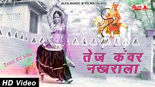 तेज कँवर नखराला | Latest Tejaji DJ Song 2018 | Alfa Music & Films