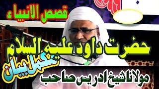Sheikh Idrees shaib Anpyaa qisa ,qisa hazrat dawood alhi slam, new bayan 2018