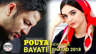 🔊Суруди нави Эрони 🎤Pouya Bayati -Shayad 2018 New Song