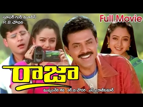 Raja Full Length Telugu Movie || DVD Rip..