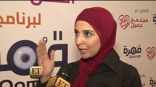 ET بالعربي - أحمد الشقيري يعيد حنان ترك إلى الأضواء في قُمرة