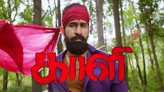 Kaali - Tamil Full movie Trailer Review 2018
