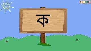Learn Assamese Consonants ( অসমীয়া ব্যঞ্জনবৰ্ণ) (ক খ গ ঘ)