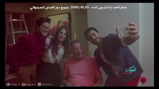 "ميكنج فيلم "" اهواك "" تامر حسني - غادة عادل Making of "" Ahwak "" movie Tamer Hosny"