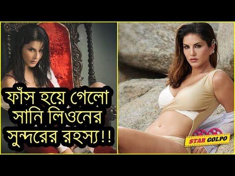 Xxx Mp4 ফাঁস হয়ে গেলো সানি লিওনের সুন্দরের রহস্য Bollywood Actress Sunny Leon Beauty Secret 3gp Sex