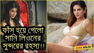 ফাঁস হয়ে গেলো সানি লিওনের সুন্দরের রহস্য ! Bollywood Actress Sunny Leon Beauty Secret