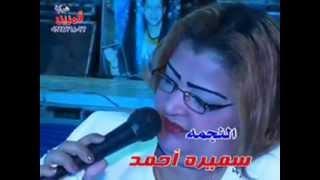 النجمة سميرة احمد والموسيقار محمد عبدالسلام من فرحة الكابتن حاتم رسلان مع شركة قمرين 01228768077
