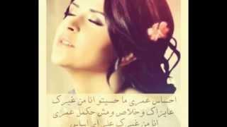 Salma Rachid ehsas سلمى رشيد احساس كلمات