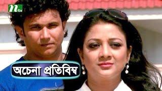Bangla Natok - Ochena Protibimbo (অচেনা প্রতিবিম্ব)   Episode 01   Directed by Raihan Khan