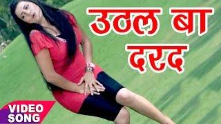 Uthal Ba Darad - Akshara Singh - Dinesh Lal - Diler - Bhojpuri Hit Songs 2017 new