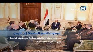 تصريحات مبعوث الأمم المتحدة إلى اليمن