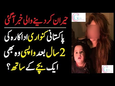 Xxx Mp4 Pakistani Famous Actress Comeback After 2 Years With Baby 3gp Sex