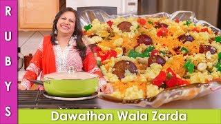 Dawat Wala Zarda Meethe Chawal Shaadion Wale Recipe in Urdu Hindi  - RKK