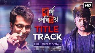 Bornoporichoy ( বর্ণপরিচয় )   Title Track   Dibyendu Mukherjee   Anupam Roy   Jisshu, Abir   SVF