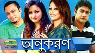 Onukaron | Natok | Mishu Sabbir | Sujana | Nowshin | Hillol | Bangla New Natok 2017