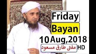 Mufti Tariq Masood Latest Friday Bayan [10 August, 2018]