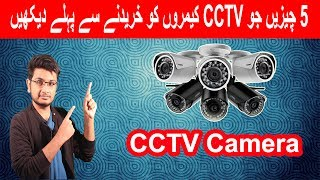 5 Things Before You Buy CCTV / Security Cameras!!