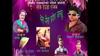 New Nepali Lok Deuda Song 2073/2016  Bas Maina prades janchhu Vocal  Hikmat Tamrakar & Shova Thapa