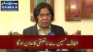 MQM Ka Altaf Hussain Se Na- Taluki Ka Elaan Hoga | SAMAA TV |
