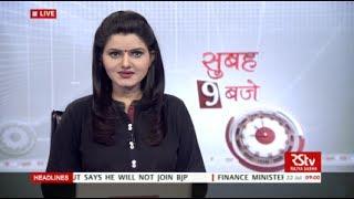 Hindi News Bulletin | हिंदी समाचार बुलेटिन – July 22, 2017 (9 am)
