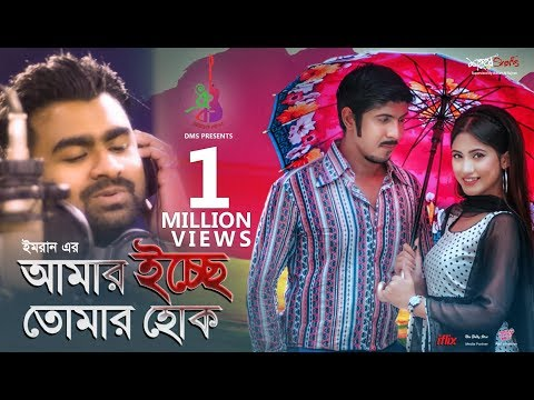 Xxx Mp4 Amar Icche Tomar Hok Imran Tawsif Safa Kabir Bangla New Song 2018 3gp Sex