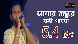 আমার বন্ধুরে কই পাবো সখি I আশিক I Amar Bondhure Koi Pabo Sokhi I Ashik I Bangla Song