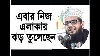 Bangla waz 2017 molla nazim uddin এবার নিজ এলাকায় ঝড় তুলেছেন । সবার প্রিয় বক্তা