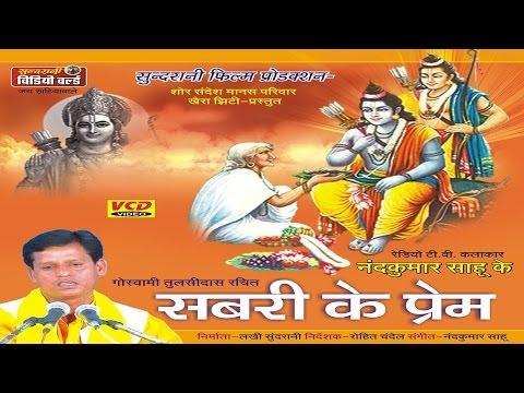 Xxx Mp4 Shabri Ke Prem Nadkumar Sahu Chhattisgarhi Devotional Song Collection 3gp Sex