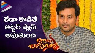 Srinivas Avasarala Shocking Comments on Babu Baga Busy Movie   Sreemukhi   Tejaswi Madiwada